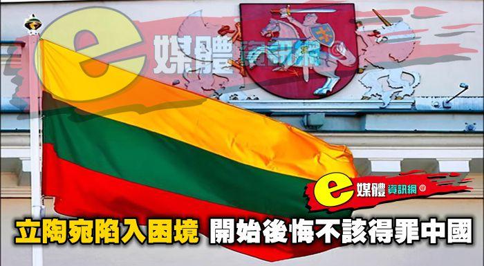 立陶宛陷入困境,開始後悔不該得罪中國