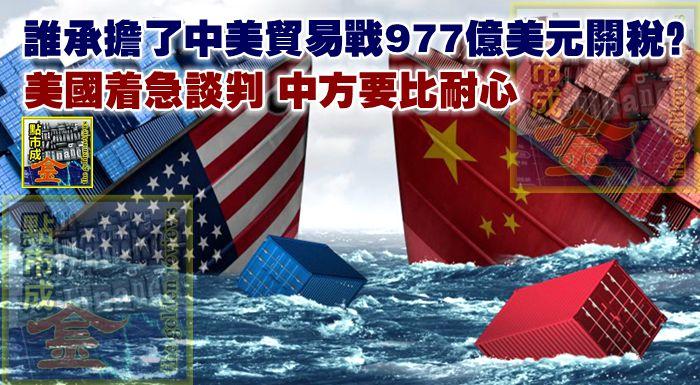 誰承擔了中美貿易戰977億美元關稅?美國著急談判,中方要比耐心