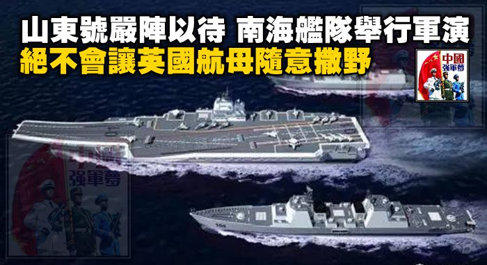 山東號嚴陣以待,南海艦隊舉行軍演,絕不會讓英國航母隨意撒野