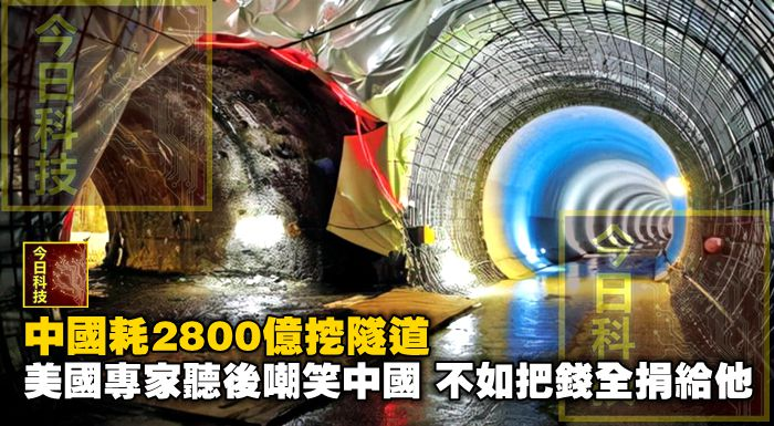 中國耗2800億挖隧道,美國專家聽後嘲笑中國,不如把錢全捐給他