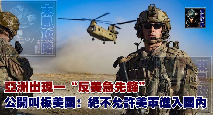 """亞洲出現一""""反美急先鋒"""",公開叫板美國:絕不允許美軍進入國內"""
