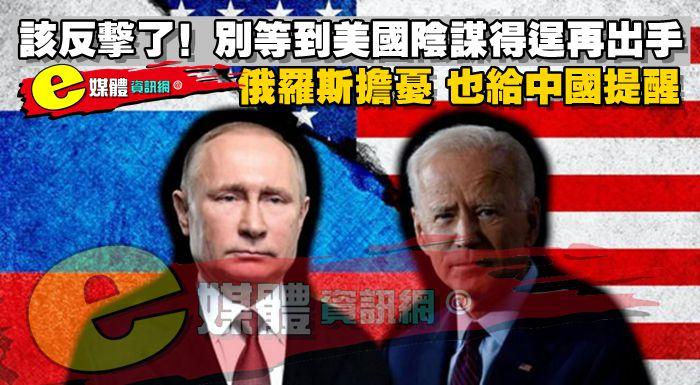 該反擊了,別等到美國陰謀得逞再出手!俄羅斯擔憂,也給中國提醒