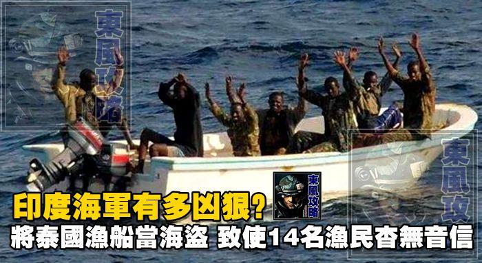 印度海軍有多兇狠?將泰國漁船當海盜,致使14名漁民杳無音信