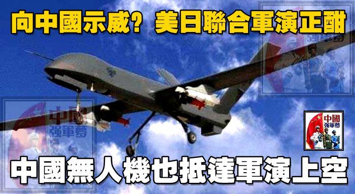 向中國示威?美日聯合軍演正酣,中國無人機也抵達軍演上空