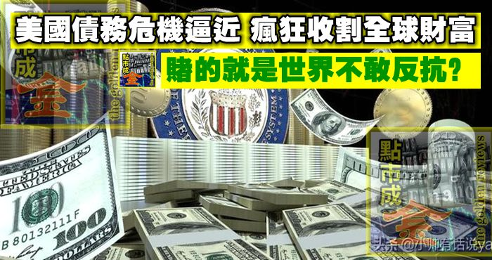 美國債務危機逼近,瘋狂收割全球財富,賭的就是世界不敢反抗?