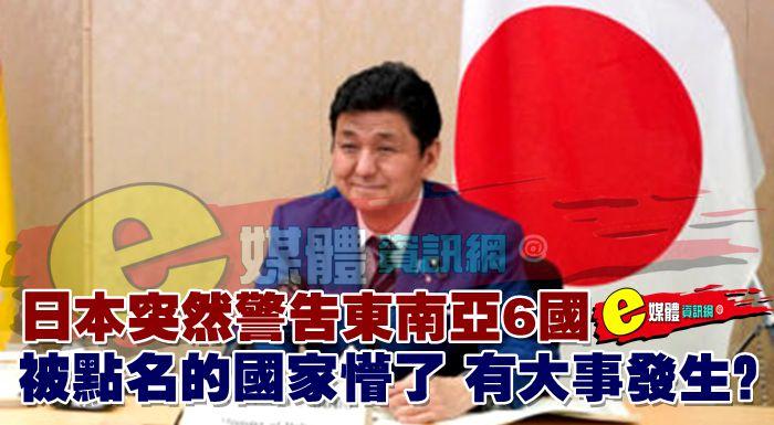 日本突然警告東南亞6國,被點名的國家懵了,有大事發生?