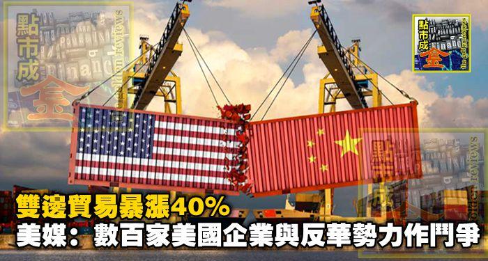 雙邊貿易暴漲40%,美媒:數百家美國企業與反華勢力作鬥爭