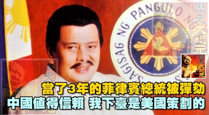 當了3年的菲律賓總統被彈劾:中國值得信賴,我下台是美國策劃的