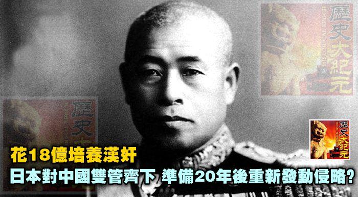 花18億培養漢奸,日本對中國雙管齊下,準備20年後重新發動侵略?