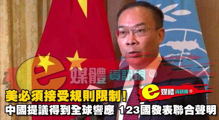 美必須接受規則限制!中國提議得到全球響應,123國發表聯合聲明