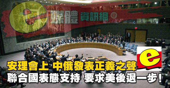 安理會上,中俄發表正義之聲,聯合國表態支持,要求美後退一步!