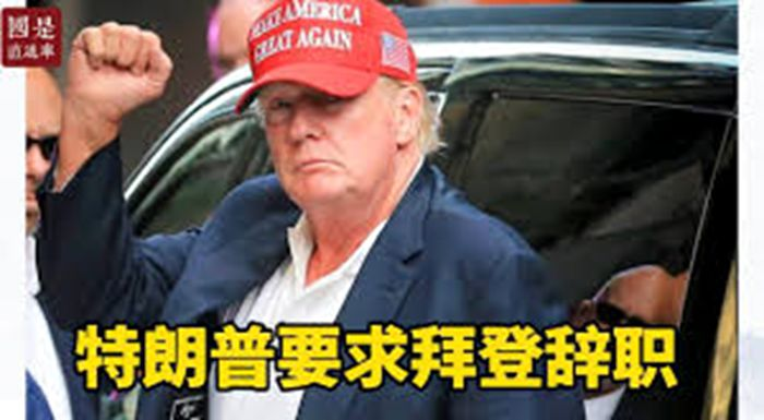 """輪到美國被制裁?9月2日,韓向白宮""""亮劍"""",特朗普要求拜登辭職"""