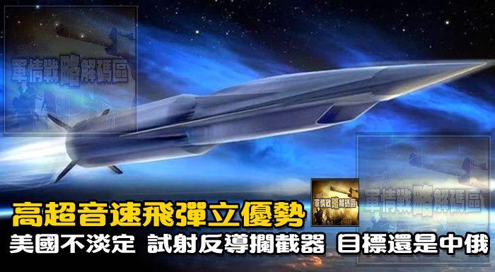 高超音速飛彈立優勢,美國不淡定,試射反導攔截器,目標還是中俄