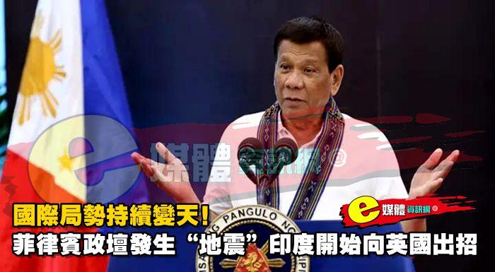 """國際局勢持續變天!菲律賓政壇發生""""地震"""",印度開始向英國出招"""