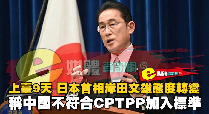 上台9天,日本首相岸田文雄態度轉變,稱中國不符合CPTPP加入標準