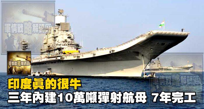 印度真的很牛,三年內建10萬噸彈射航母,7年完工