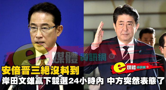安倍晉三絕沒料到,岸田文雄贏下競選24小時內,中方突然表態了