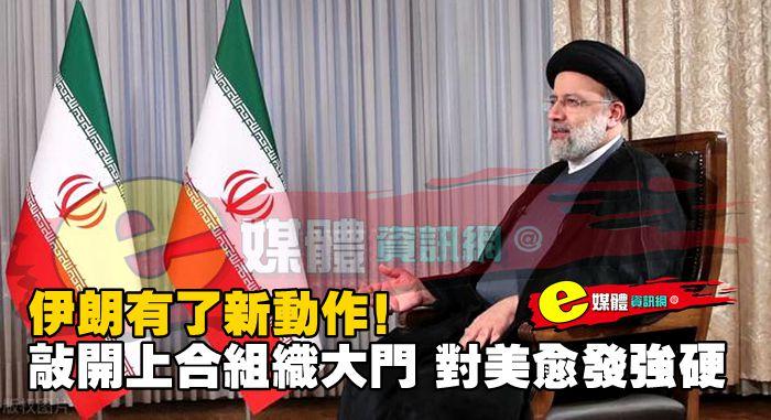 伊朗有了新動作!敲開上合組織大門,對美愈發強硬