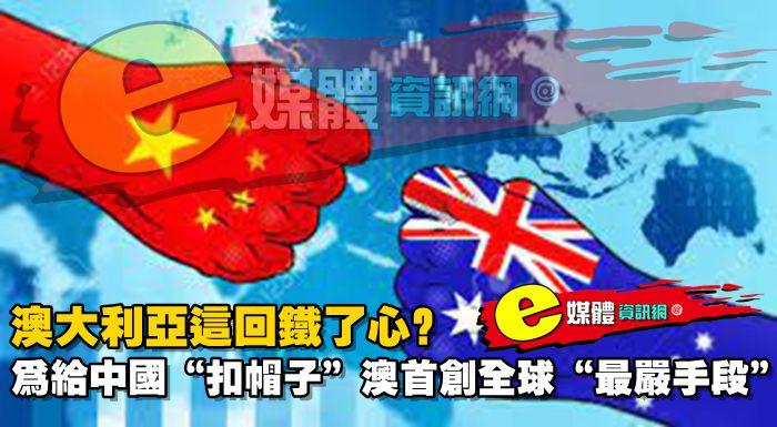 """澳大利亞這回鐵了心?為給中國""""扣帽子"""",澳首創全球""""最嚴手段"""""""