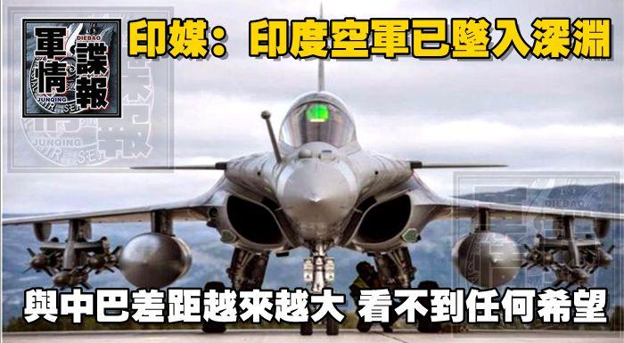 印媒:印度空軍已墜入深淵,與中巴差距越來越大,看不到任何希望