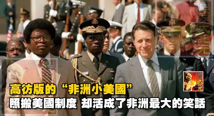 """高仿版的""""非洲小美国"""",照搬美国制度,却活成了非洲最大的笑话"""