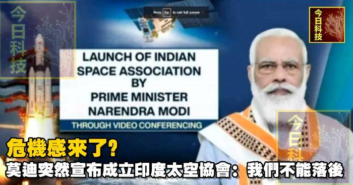 危機感來了?莫迪突然宣布成立印度太空協會:我們不能落後!