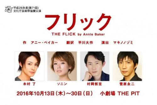 flick-enmokutop-780-360