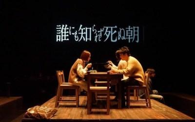【みんなの口コミ】舞台『誰にも知られず死ぬ朝』の感想評判評価