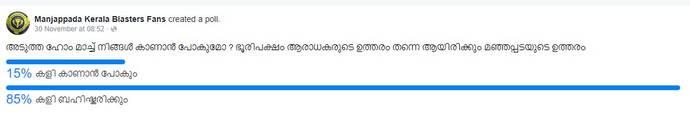 Kerala Blasters vs Jamshedpur FC