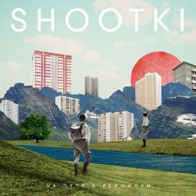 Shootki | На пути к вершинам (Album)