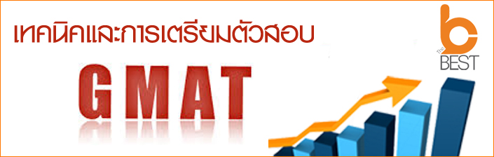 เทคนิคและการเตรียมสอบ GMAT