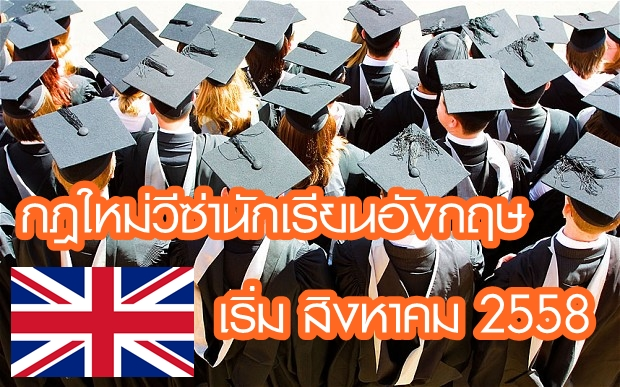 วีซ่านักเรียนอังกฤษเปลี่ยนกฎ เริ่มสิงหา 2558