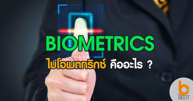 Biometrics ไบโอเมตทริกซ์ คืออะไร ?