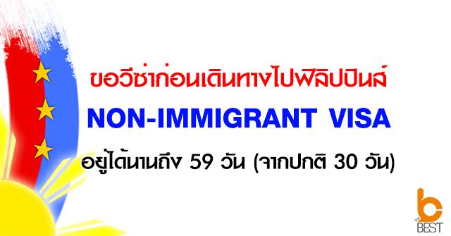 ขอวีซ่าอยู่ฟิลิปปินส์ 59 วัน กับวีซ่า NON-IMMIGRANT VISA
