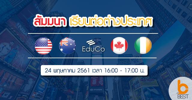 24 พฤษภาคม 61 สัมมนาเรียนต่อต่างประเทศ #อเมริกา #ออสเตรเลีย #แคนาดา #ไอร์แลนด์ กับ EduCo Global