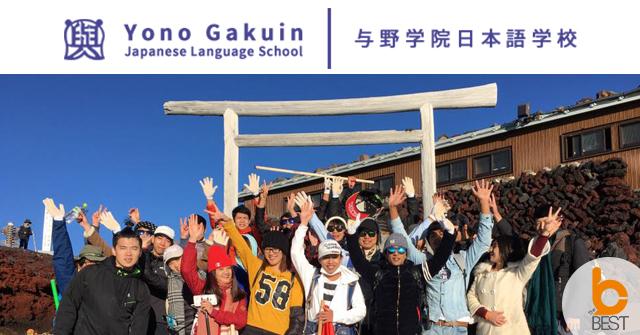 เรียนภาษาญี่ปุ่น แบบคนญี่ปุ่น กับโรงเรียน Yono Gakuin Japanese Language School