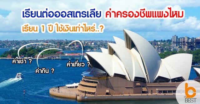 #เรียนต่อออสเตรเลีย ค่าครองชีพแพงไหม ? เรียน 1 ปี ใช้เงินประมาณเท่าไหร่ ?