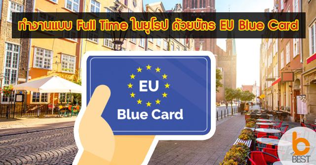 ทำงานแบบ Full Time ในยุโรป ด้วยบัตร EU Blue Card