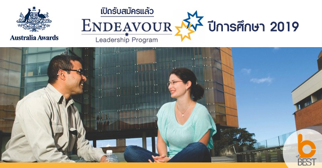 เปิดรับสมัครแล้ว ทุนรัฐบาลออสเตรเลียเต็มจำนวน Endeavour Leadership Pregram (ELP)