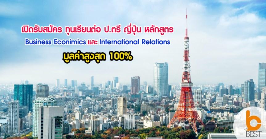 เปิดรับสมัคร ทุนเรียนต่อ ป.ตรี ญี่ปุ่น หลักสูตร Business Economics และ International Relations มูลค่าสูงสุด 100%