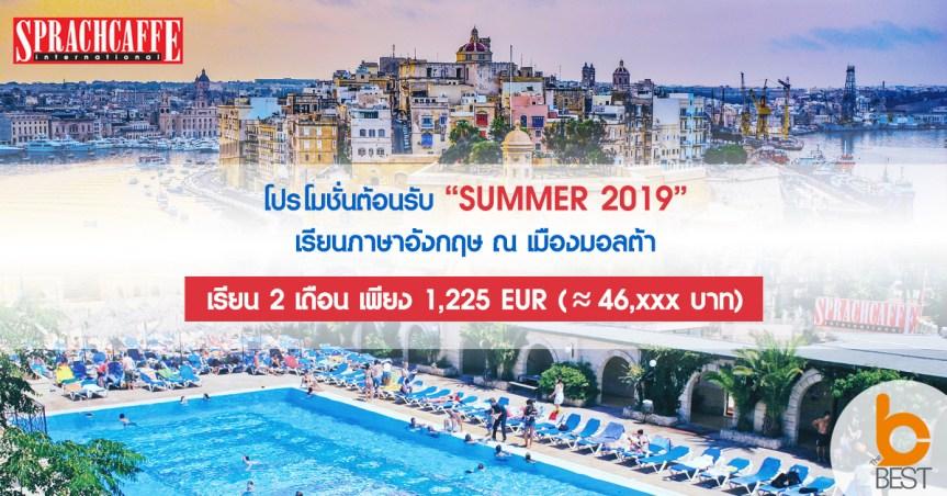 """โปรโมชั่นต้อนรับ """"SUMMER 2019"""" เรียนภาษาอังกฤษ ณ เมืองมอลต้า เรียน 2 เดือน เพียง 1,225 EUR (≈ 46,xxx บาท)"""