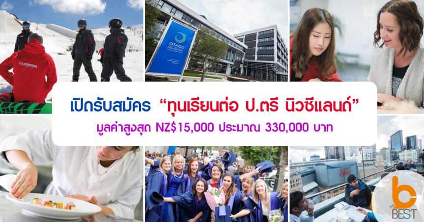 เปิดรับสมัครทุนเรียนต่อ ป.ตรี นิวซีแลนด์ และหลักสูตรอื่นๆ มูลค่าสูงสุด NZ$15,000 ประมาณ 330,000 บาท เรียนจบ อยู่ทำงานต่อได้สูงสุดถึง 3 ปี ไม่ต้องมีนายจ้างสปอนเซอร์