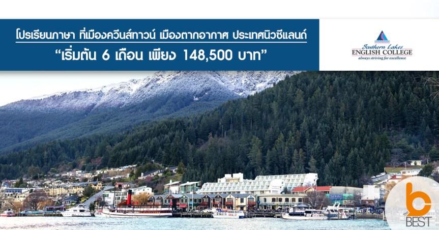 โปรเรียนภาษา ที่เมืองควีนส์ทาวน์ เมืองตากอากาศ ประเทศนิวซีแลนด์ เริ่มต้น 6 เดือน เพียง 148,500 บาท