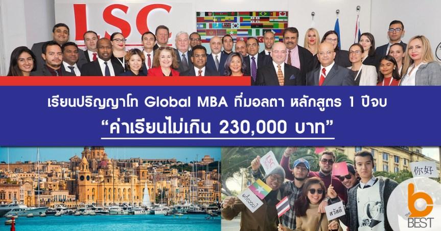 เรียนปริญญาโท Global MBA ที่มอลตา หลักสูตร 1 ปีจบ ค่าเรียนไม่เกิน 230,000 บาท วีซ่าไม่ยากทำพาร์ทไทม์ได้ ได้ท่องเที่ยวทั่วยุโรป