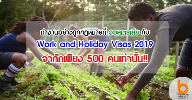 ทำงานเต็มเวลาอย่างถูกกฏหมายที่ออสเตรเลีย กับวีซ่า Work and Holiday Visas (WHV)   2562 จำกัดเพียง 500 คนเท่านั้น