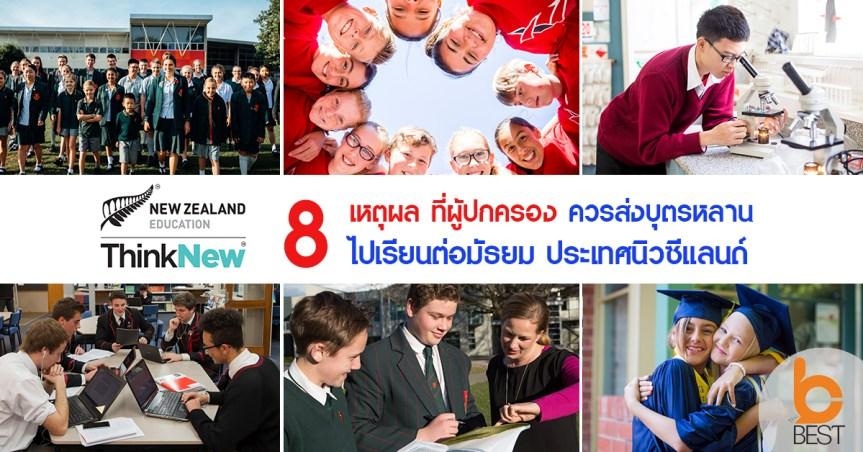 เรียนต่อนิวซีแลนด์ | 8 เหตุผล ที่ผู้ปกครองควรส่งบุตรหลาน ไปเรียนมัธยม ที่ประเทศนิวซีแลนด์