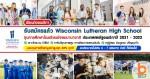 wisconsin lutheran high school