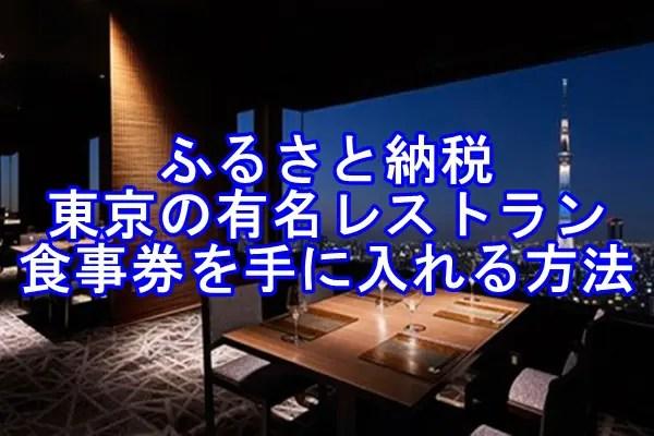 ふるさと納税で「東京の有名レストラン」の「食事券」を手に入れる方法