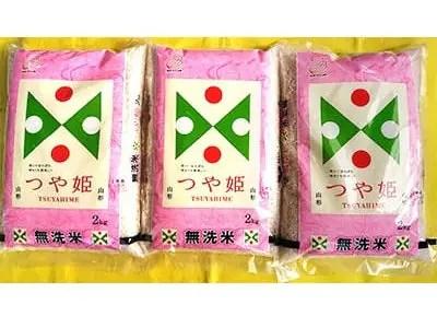 無洗米 特別栽培米つや姫 精米2kg×3袋