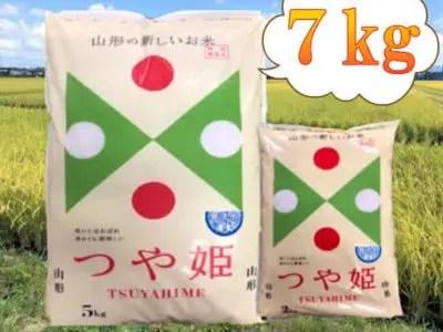 特別栽培米つや姫無洗米7kg